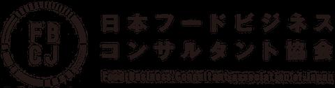 一般社団法人 日本フードビジネスコンサルタント協会 – FBCJ