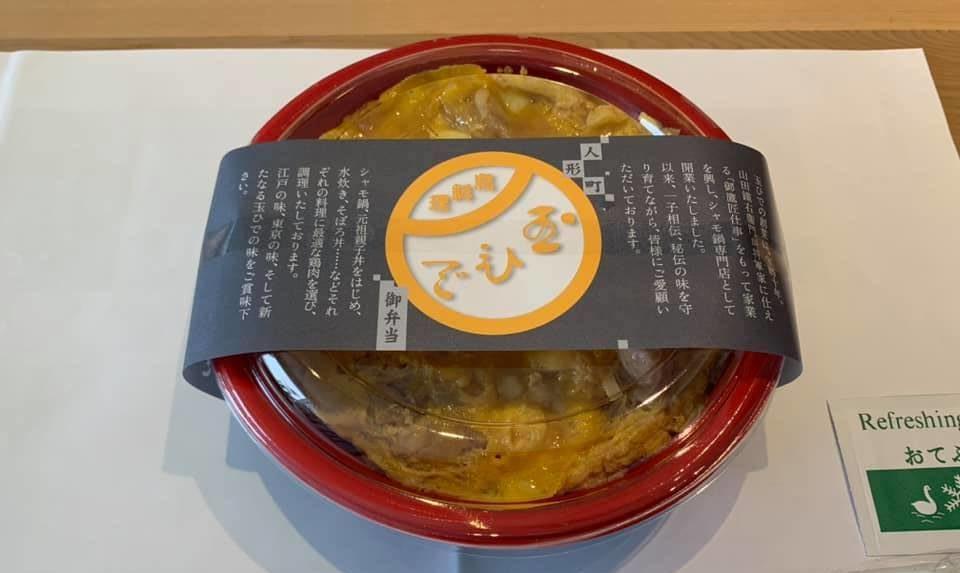 日本橋人形町の親子丼発祥のお店「玉ひで」のテイクアウト用親子丼(箱なし1500円)。